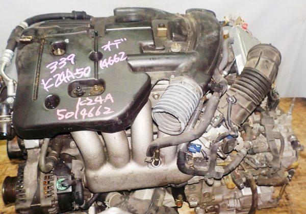 Двигатель Honda K24A - 5014662 AT MFHA FF RB1 коса+комп 2