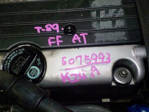 Двигатель Honda K24A - 5075993 AT MFHA FF RB1 коса+комп 3
